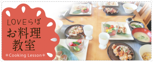 home_cookinglesson_banner001_on