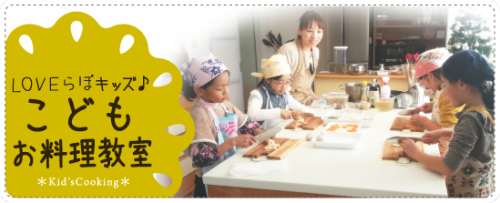 home_cookinglesson_banner002_on