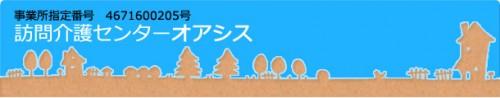 oashisu_h2
