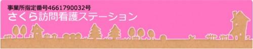 sakura_h2
