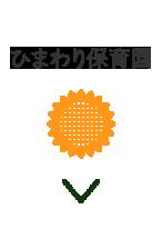 header_nav_himawari