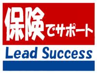 保険でサポート Lead Success