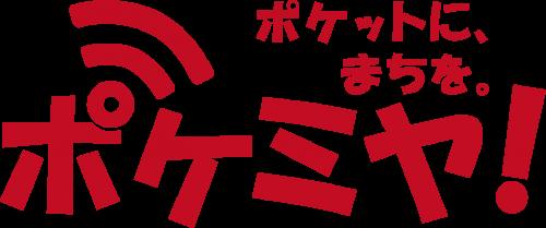 pokemiya_logo_ol