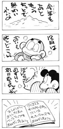 ぼんちくん_2018年12月号
