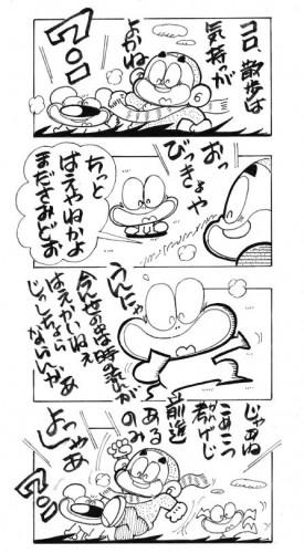 ぼんちくん_2019年2月号