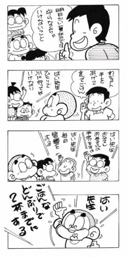 ぼんちくん7月号