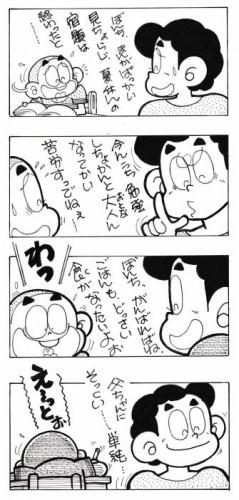 ぼんちくん2019年8月号