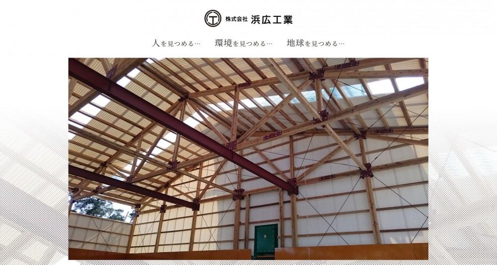 株式会社浜広工業