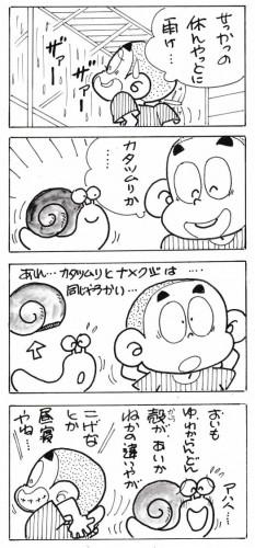 2020-07_ぼんちくん